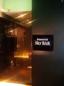 スカイバー SKY BAR 熊本 熊本市(上通り・下通り・新市街)のグルメ