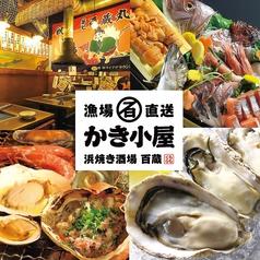 牡蠣小屋 百蔵 名鉄岐阜駅前店の写真
