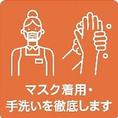 マスク着用・手洗いを徹底します
