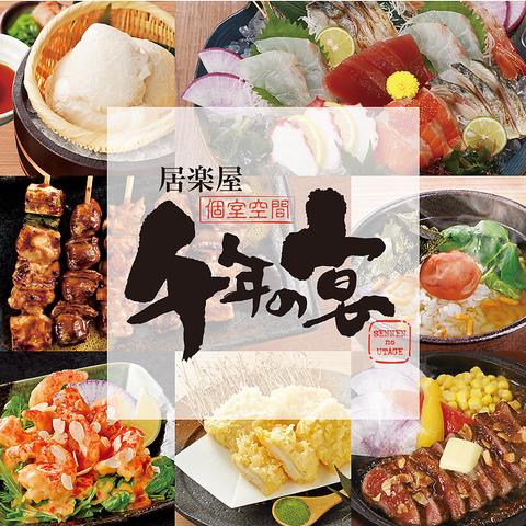 個室空間 千年の宴 八戸東口駅前店