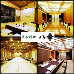 日本料理 八幸の写真