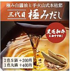 料理メニュー写真極み白醤油と手火山式本枯節【三代目極みだし】