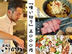 炭焼き いしかわのおすすめ料理1