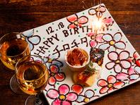 お誕生日、記念日などのお祝いはご協力させてください!