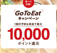 Go To Eat キャンペーン対象店舗! ホットペッパーでのウェブ予約がオススメです!!