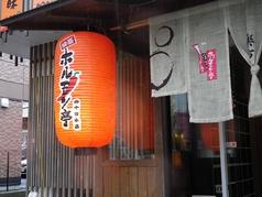 ホルモン亭 西中田本店の雰囲気3