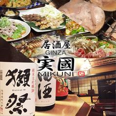 居酒屋 GINZA 実國 ミクニの写真