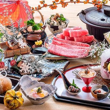 しゃぶしゃぶ すき焼き懐石 後藤のおすすめ料理1