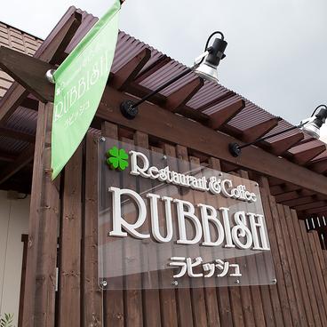 ラビッシュ RUBBISH 高崎の雰囲気1
