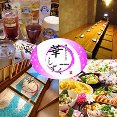 個室 食べ飲み放題 華しずく 宮崎店の写真