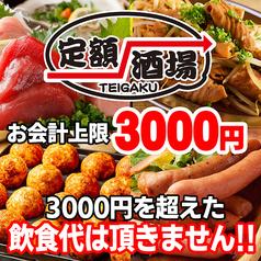 TEIGAKU酒場 すすきの店特集写真1