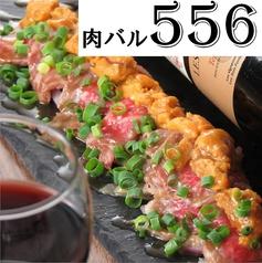 肉バル 556 本八幡