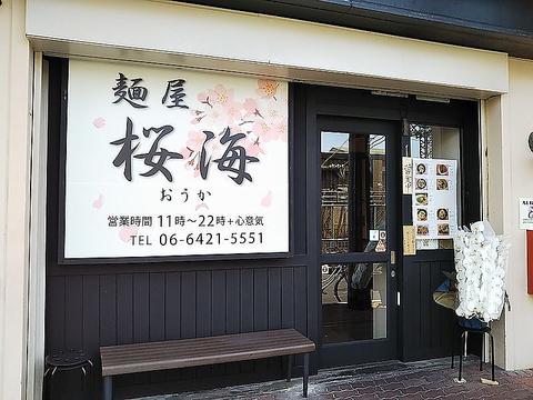 """""""麺屋 桜海"""""""