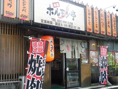 ホルモン亭 西中田本店の雰囲気2