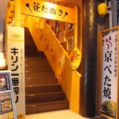 花たぬき 京都駅西店の外観1