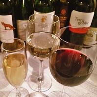 ◇ワインの種類も豊富◇