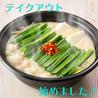 博多もつ鍋 おおやま リンクス梅田のおすすめポイント2