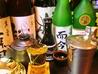 日本酒専門店 酒楽のおすすめポイント2