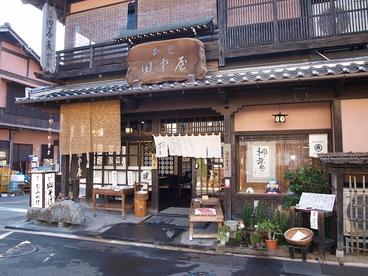 正覚 田中屋の雰囲気1