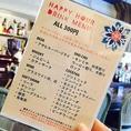 【ハッピーアワー♪】早い時間にお越しのお客様!生ビールもOK!ALL500円でアルコールが楽しめます!大変お得です☆