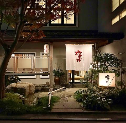 新潟は古町、風情たっぷりの一軒。「燈里屋」で季節のご馳走と安らぎを心ゆくまで…