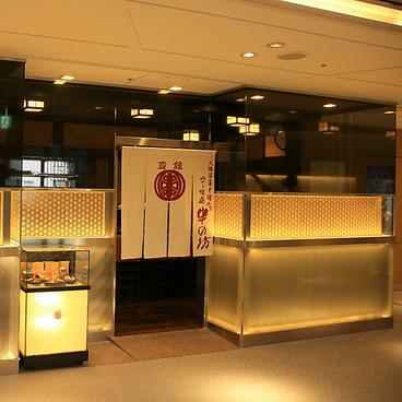 串の坊 京都駅店の雰囲気1