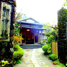 和仲荘の特集写真