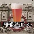 ビールスタイル:アンバーラガーアルコール度数:約5.5%IBU(苦みの数値):25