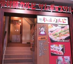 オモニ別邸 松山カルビの特集写真