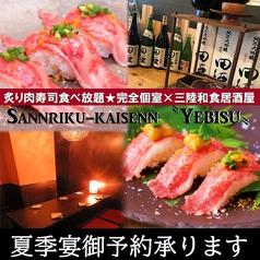 三陸個室海鮮居酒屋 yebisu 恵比寿 総本店の写真