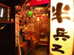 半兵ヱ 浜松店の写真
