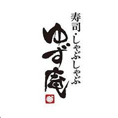 ゆず庵 秋田新国道店の写真