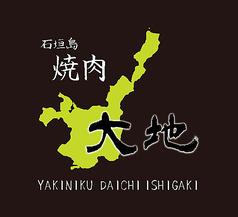 石垣島 焼肉 大地の写真