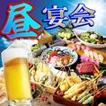 お昼のご宴会承ります。12時~OK◆刈谷駅から徒歩3分の天串でお昼のご宴会をお楽しみ頂けます。本格天ぷらと新鮮な海鮮メニュー。もちろんお昼からでも飲み放題のご利用が可能です。全席個室の店内でお昼のご宴会をお楽しみ下さい。詳しくはお問い合わせ下さい。お得なコースメニューも豊富にご用意しております。