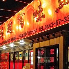 台湾料理 百味鮮 庵原店の雰囲気1