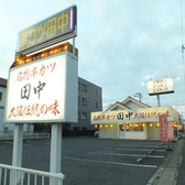串カツ田中 南流山店の雰囲気3