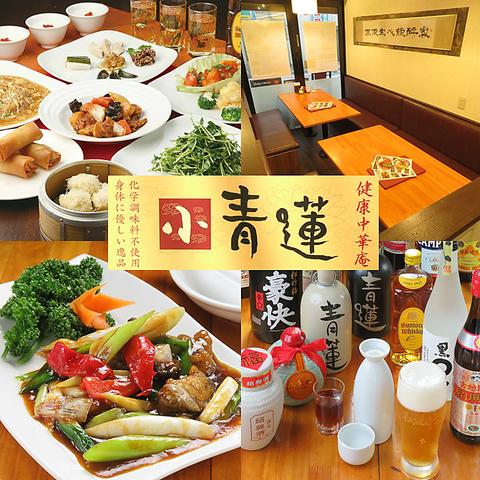 化学調味料を極力使わず、体に優しいさっぱりとした中華料理が楽しめます♪