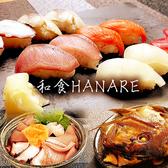海鮮寿司屋 和食HANARE 大宮西口店 ごはん,レストラン,居酒屋,グルメスポットのグルメ