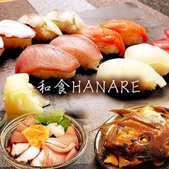 海鮮寿司屋 和食HANARE 大宮西口店の写真