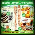 ◆2h飲み放題付コース3,500円~◆全100種以上の豪華飲み放題と北海道の旬の食材を堪能!