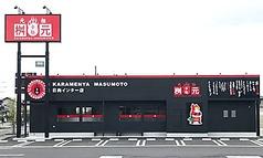 元祖 辛麺屋 桝元 日向インター店の写真