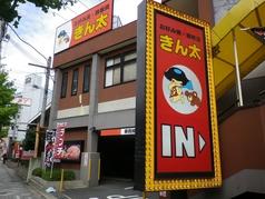 きん太 山科椥辻店の写真