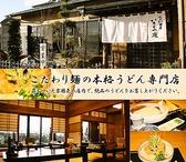 うどん茶屋 いちょう庵の詳細