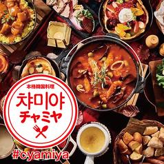 本格韓国料理 チャミヤ 川崎本店の写真