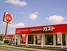 ガスト 西条寺家店