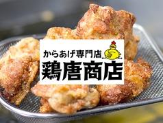 鶏唐商店 太田店の写真