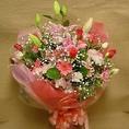 サプライズに特製花束を手配いたします♪金額5000円~OK♪