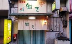 韓国料理 働きの写真