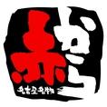 名古屋新名物<赤から>が上陸!