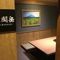 開聞岳のお部屋。お子様連れに人気の掘りごたつの個室です。早めのご予約がおすすめです。